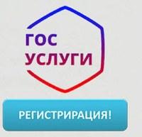 Инструкция по регистрации на портале госуслуг