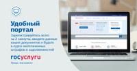 На портале Госуслуг граждане  могут  получить сведения обо всех назначенных ранее мерах поддержки.